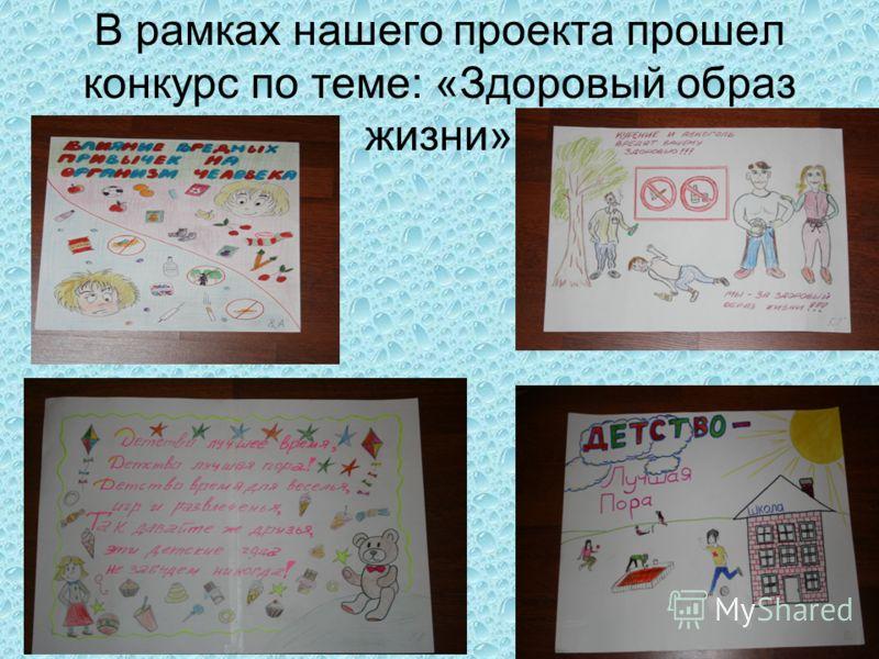 В рамках нашего проекта прошел конкурс по теме: «Здоровый образ жизни»