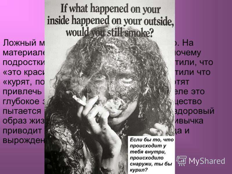 Сегодня курение подростков оборачивается для России бедствием: мальчишки и девчонки начинают курить с 11-12 лет, выкуривая при этом ежедневно по 10-12 сигарет. По самым скромным подсчётам, в нашей стране курит 30000000 подростков. Невероятно, но факт
