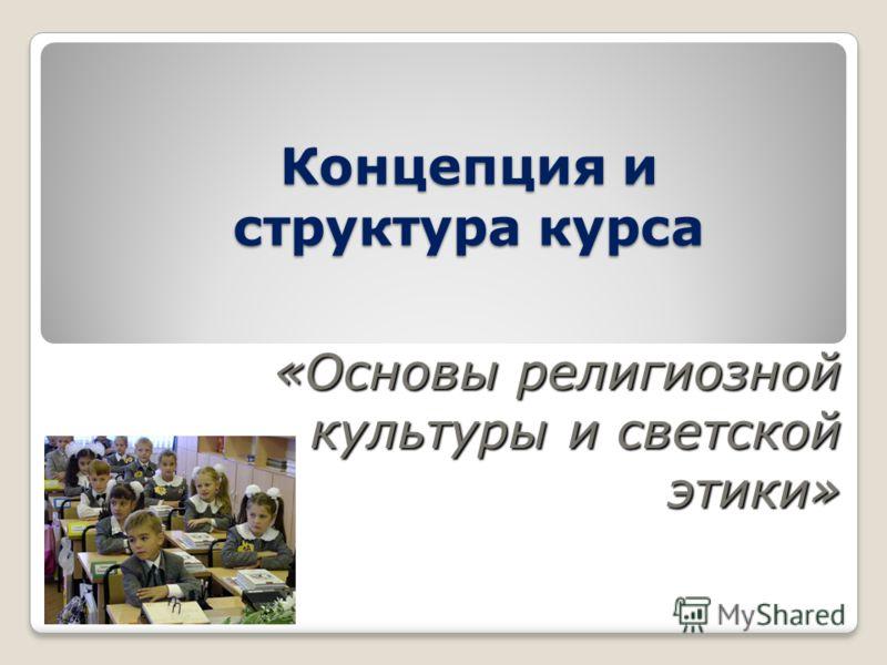 Концепция и структура курса «Основы религиозной культуры и светской этики»