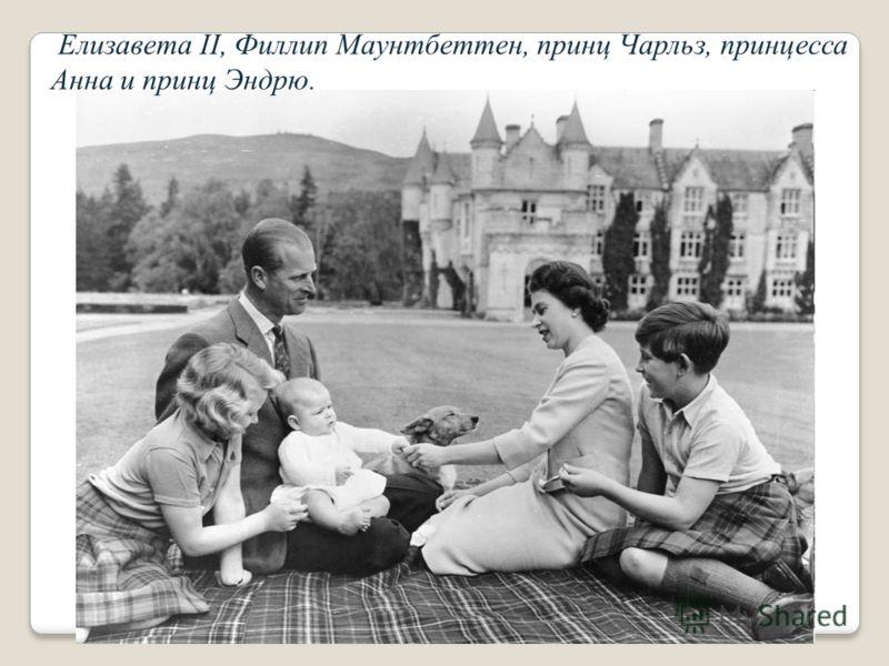Елизавета II, Филлип Маунтбеттен, принц Чарльз, принцесса Анна и принц Эндрю.