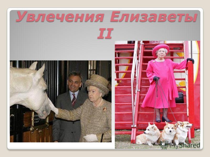 Увлечения Елизаветы II Увлечения Елизаветы II