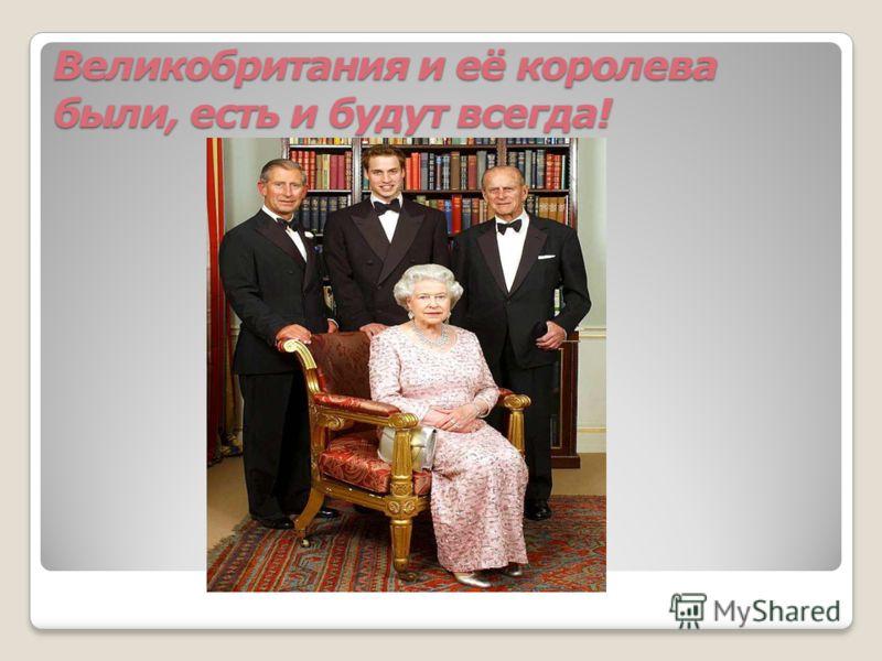 Великобритания и её королева были, есть и будут всегда!