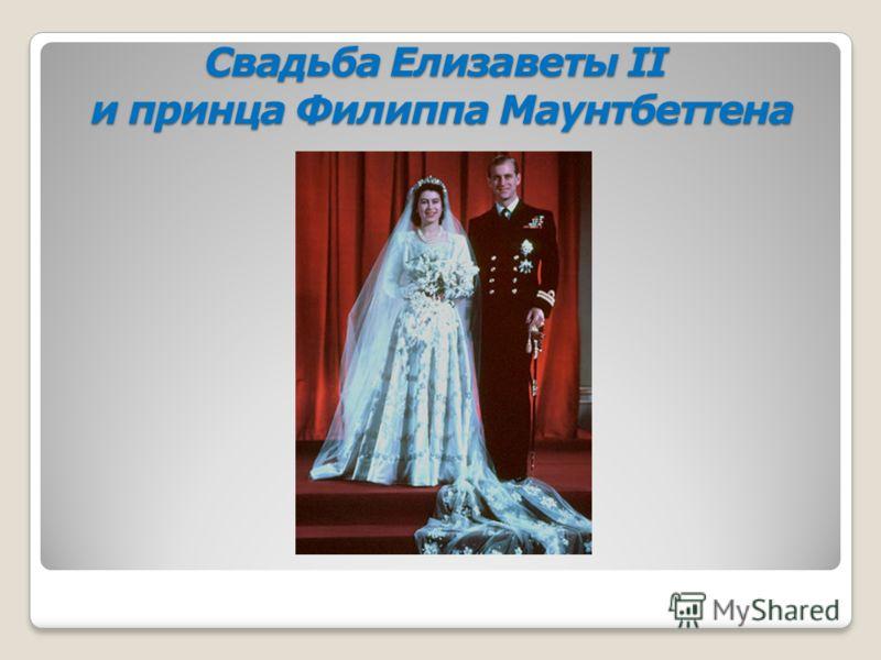 Свадьба Елизаветы II и принца Филиппа Маунтбеттена