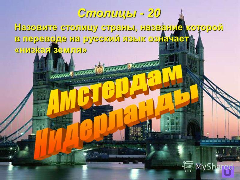 Столицы - 20 Назовите столицу страны, название которой в переводе на русский язык означает «низкая земля»