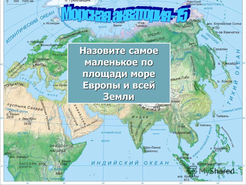 Назовите самое маленькое по площади море Европы и всей Земли