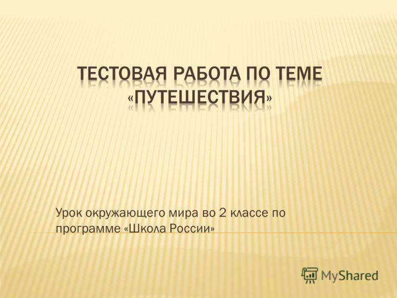 Урок окружающего мира во 2 классе по программе «Школа России»