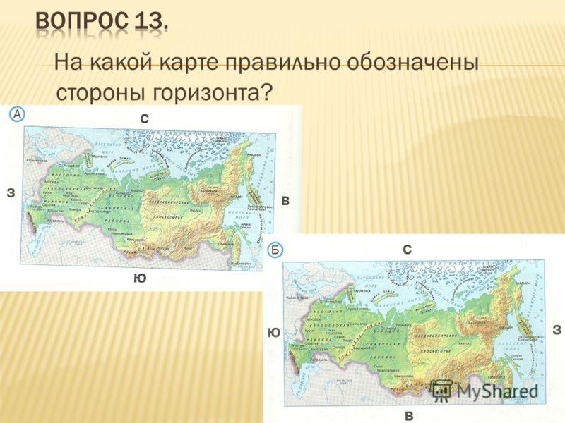 На какой карте правильно обозначены стороны горизонта?
