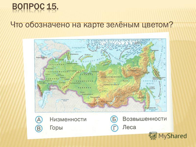 Что обозначено на карте зелёным цветом?