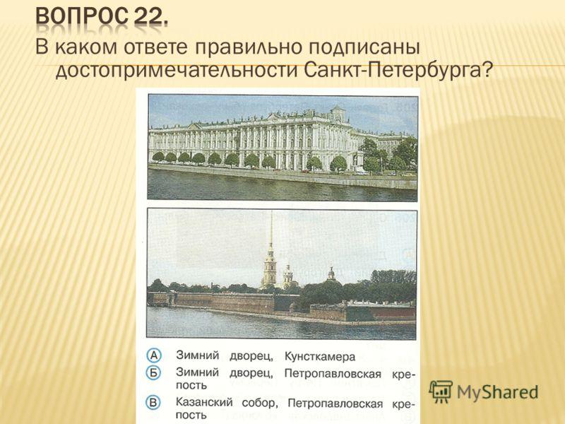 В каком ответе правильно подписаны достопримечательности Санкт-Петербурга?