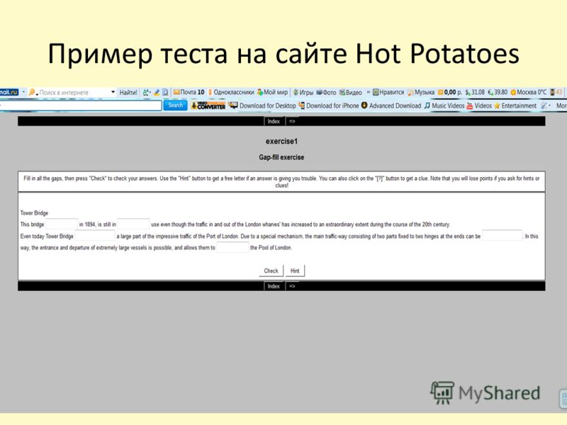 Пример теста на сайте Hot Potatoes