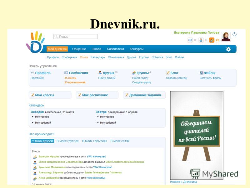 Dnevnik.ru.