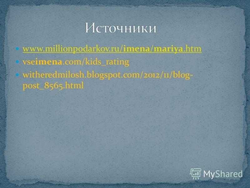 www.millionpodarkov.ru/imena/mariya.htm www.millionpodarkov.ru/imena/mariya.htm vseimena.com/kids_rating witheredmilosh.blogspot.com/2012/11/blog- post_8565.html