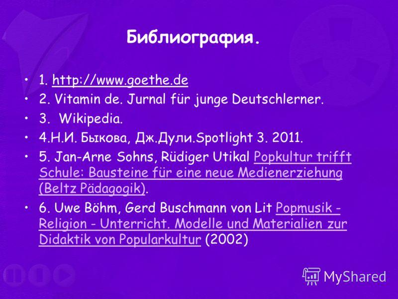 новинки в музыке в германии
