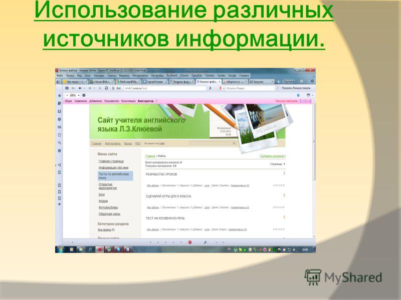 Использование различных источников информации.