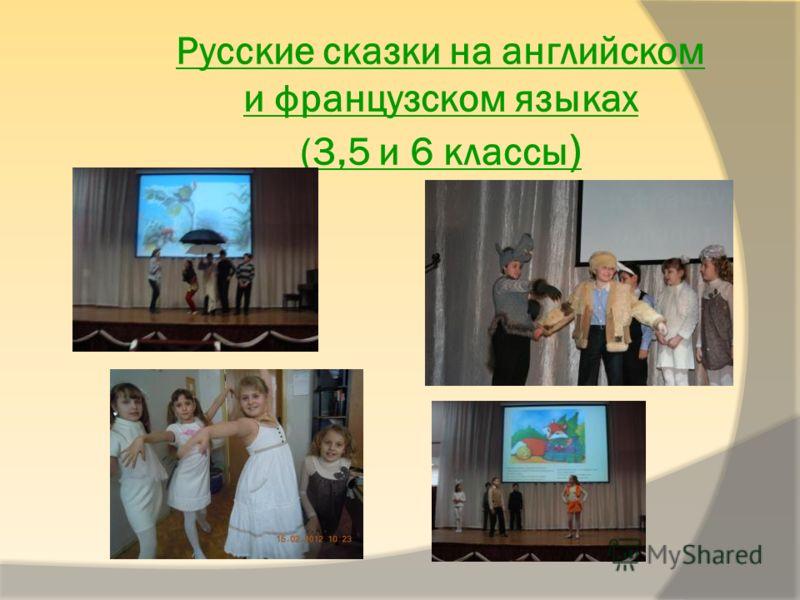 Русские сказки на английском и французском языках (3,5 и 6 классы )