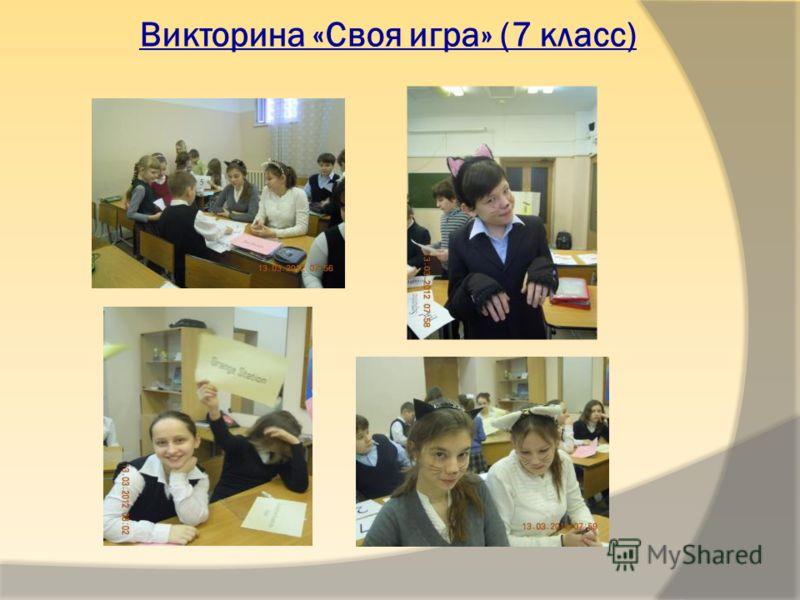 Викторина «Своя игра» (7 класс)