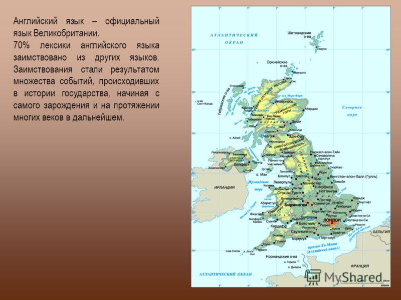 Английский язык – официальный язык Великобритании. 70% лексики английского языка заимствовано из других языков. Заимствования стали результатом множества событий, происходивших в истории государства, начиная с самого зарождения и на протяжении многих