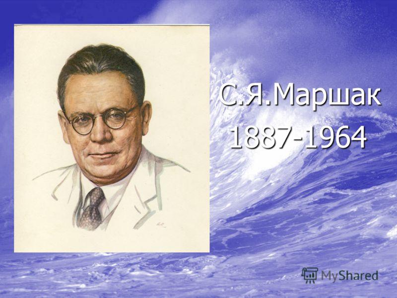 C.Я.Маршак 1887-1964 1887-1964