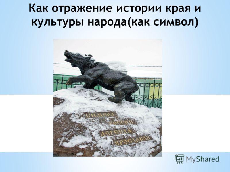 Как отражение истории края и культуры народа(как символ)