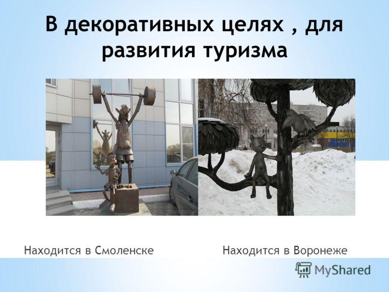 В декоративных целях, для развития туризма Находится в Смоленске Находится в Воронеже