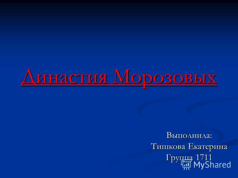 Династия Морозовых Выполнила: Тишкова Екатерина Группа 1711