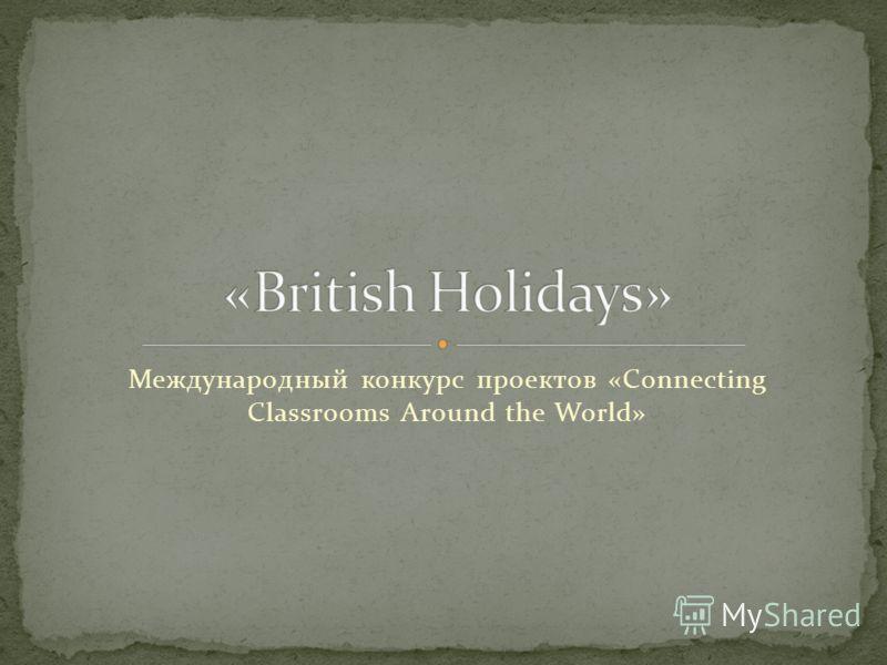 Международный конкурс проектов «Connecting Classrooms Around the World»