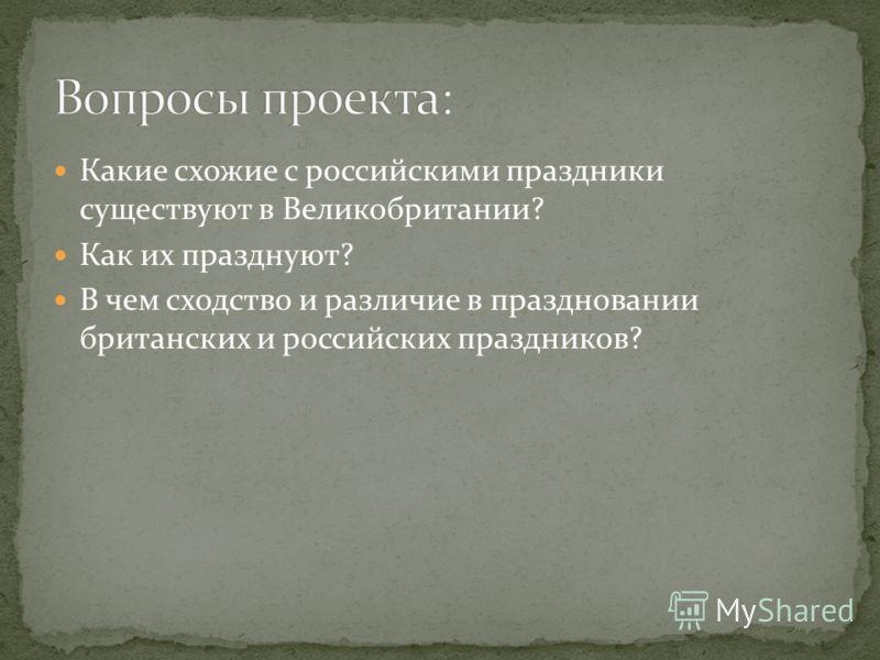 Какие схожие с российскими праздники существуют в Великобритании? Как их празднуют? В чем сходство и различие в праздновании британских и российских праздников?