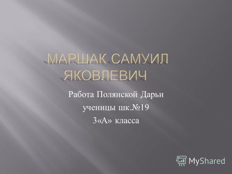 Работа Полянской Дарьи ученицы шк.19 3« А » класса