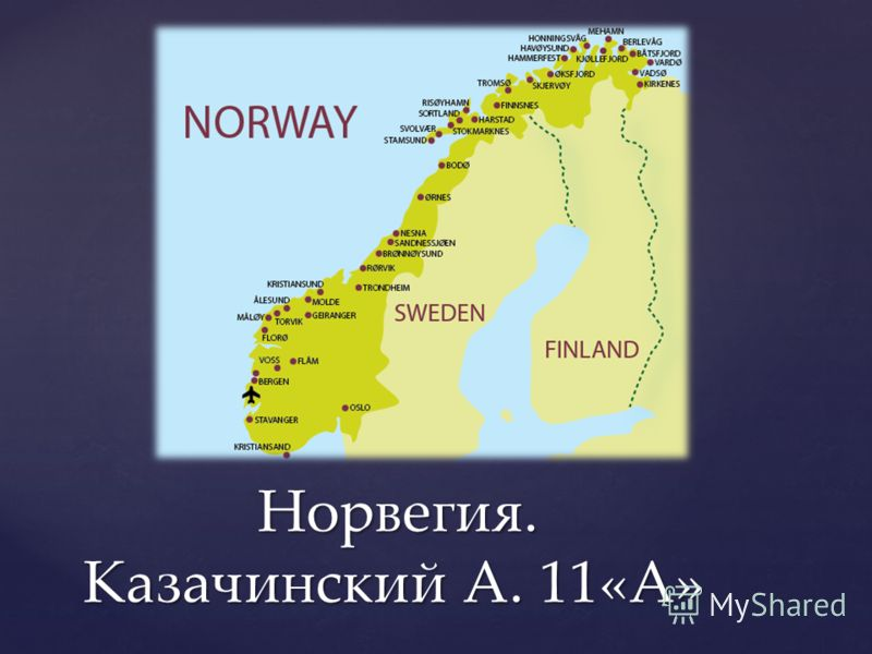 Норвегия. Казачинский А. 11«А»