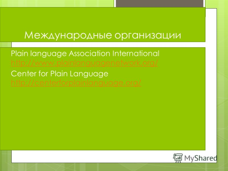Международные организации Plain language Association International http://www.plainlanguagenetwork.org/ http://www.plainlanguagenetwork.org/ Center for Plain Language http://centerforplainlanguage.org/ http://centerforplainlanguage.org/