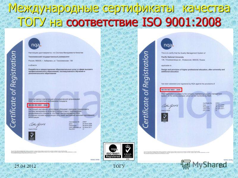 25.04.2012ТОГУ29Международные сертификаты качестваТОГУ на соответствие ISO 9001:2008