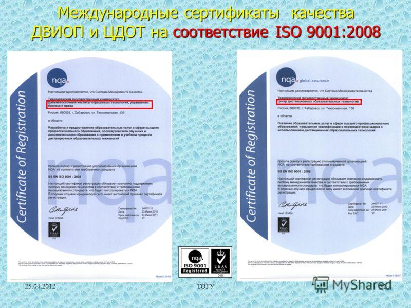 25.04.2012ТОГУ31 Международные сертификаты качества ДВИОП и ЦДОТ на соответствие ISO 9001:2008
