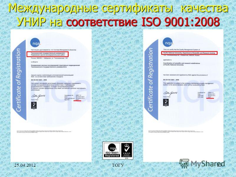 25.04.2012ТОГУ33Международные сертификаты качестваУНИР на соответствие ISO 9001:2008