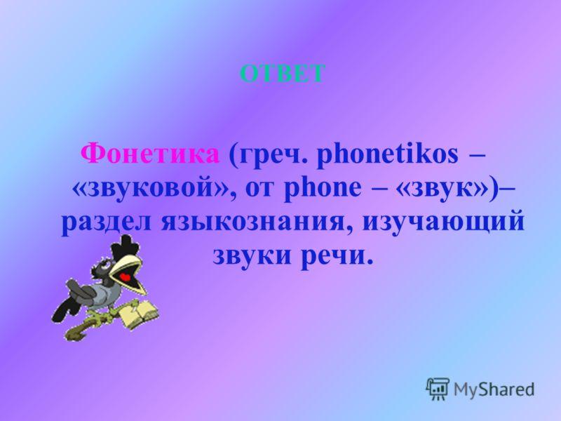 ВОПРОС Что изучает фонетика?