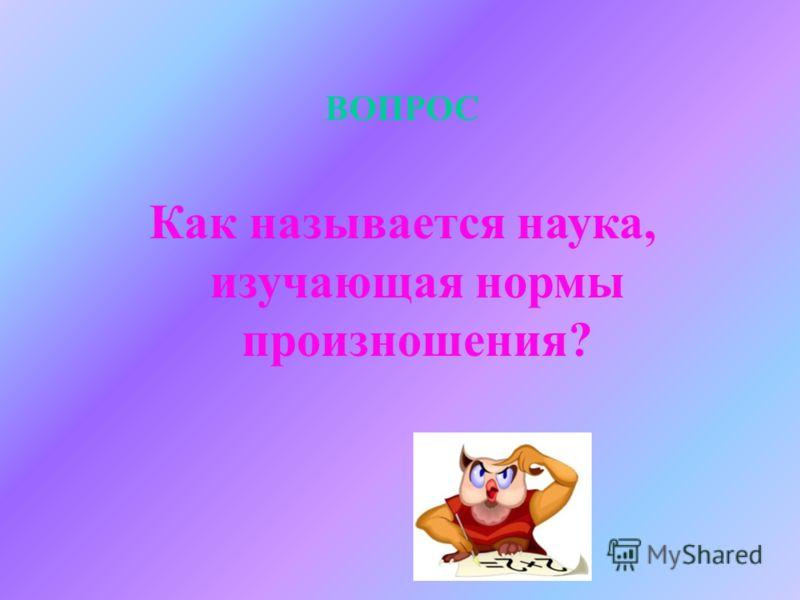 ОТВЕТ Фонетика (греч. phonetikos – «звуковой», от phone – «звук»)– раздел языкознания, изучающий звуки речи.