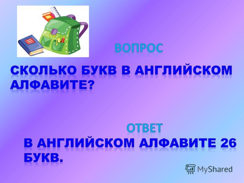 ОТВЕТ Повествовательное, вопросительное, побудительное)