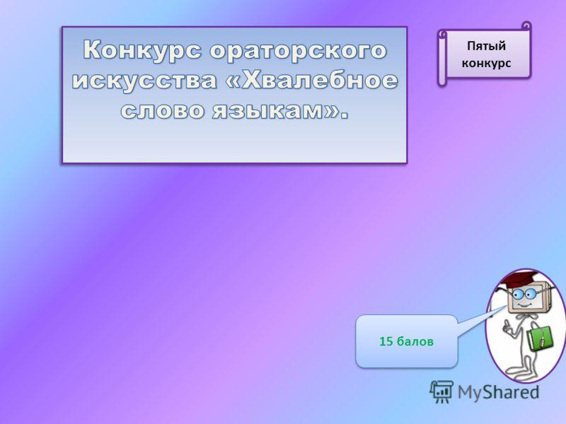 ВОПРОС 10 БАЛЛОВ Старик Хоттабыч и Буратино занялись изучением русского языка. Взял Хоттабыч согласную букву и прибавил к ней часть лица – у него получилось животное. Прибавил к этой же букве полевое растение – и перед ним лиственное дерево. Не выдер