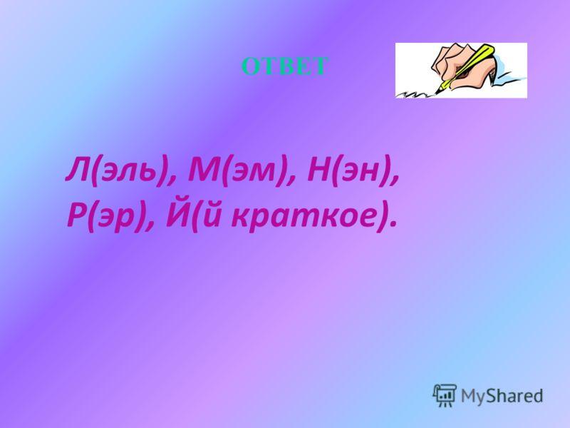 ВОПРОС Назовите буквы, которые обозначают сонорные (всегда звонкие непарные) согласные звуки.
