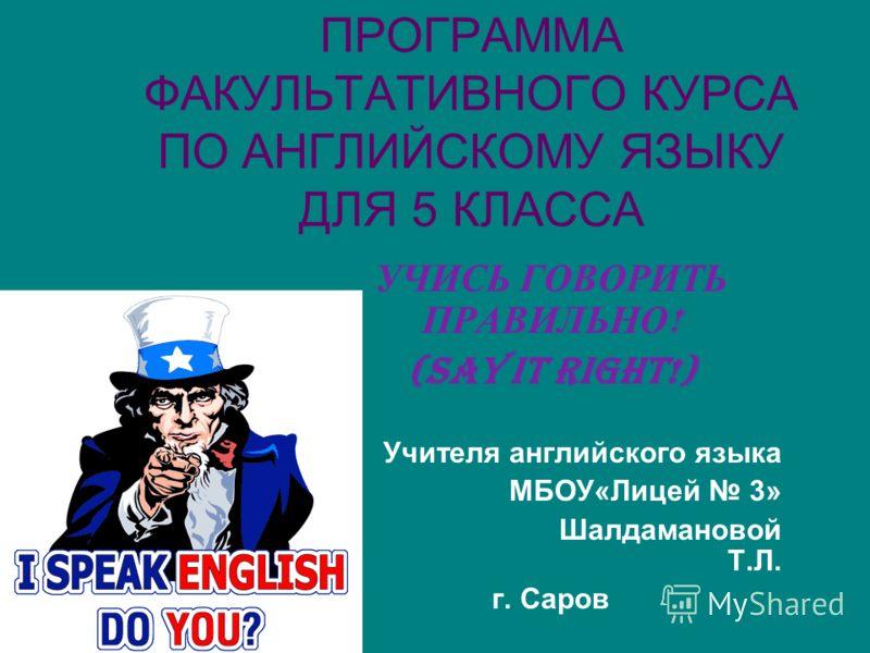 говорить по английскому: