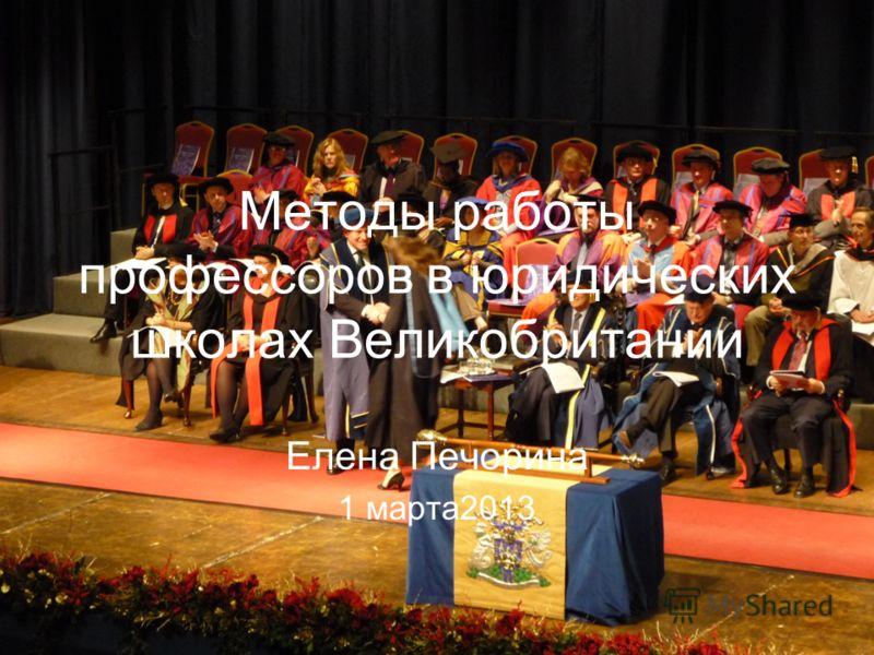 Методы работы профессоров в юридических школах Великобритании Елена Печорина 1 марта2013