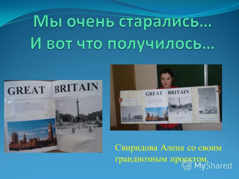 Свиридова Алена со своим грандиозным проектом.