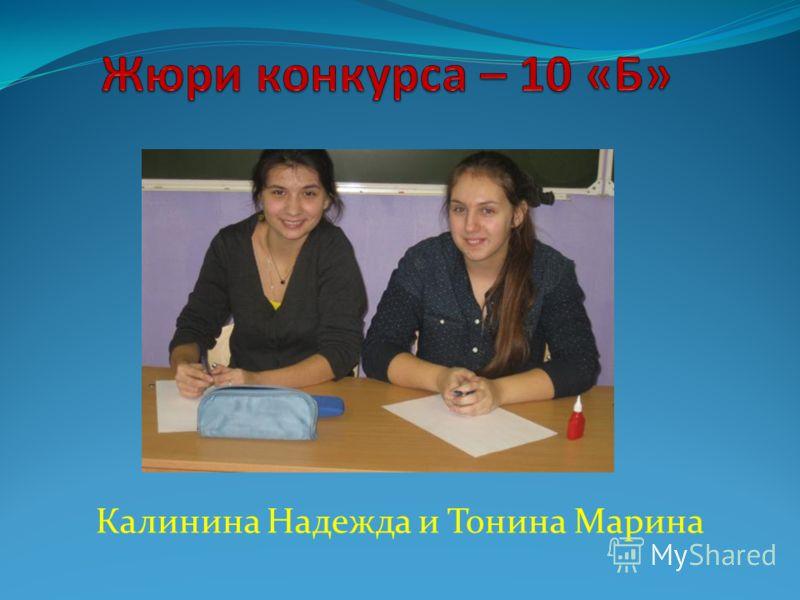 Калинина Надежда и Тонина Марина