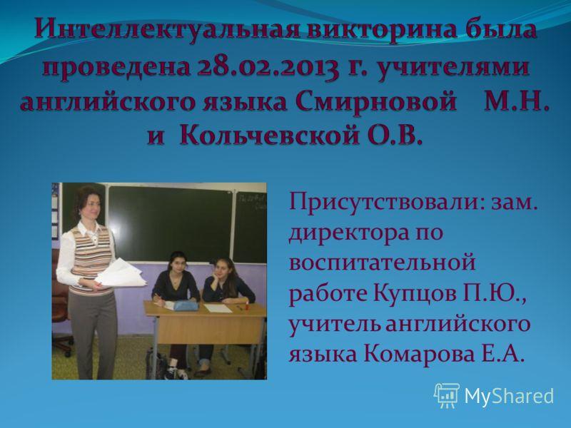 Присутствовали: зам. директора по воспитательной работе Купцов П.Ю., учитель английского языка Комарова Е.А.