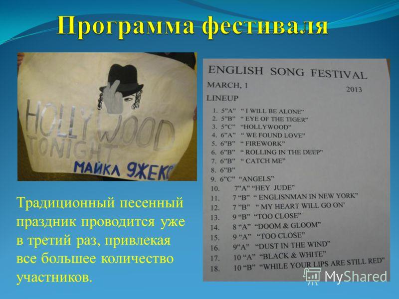 Традиционный песенный праздник проводится уже в третий раз, привлекая все большее количество участников.