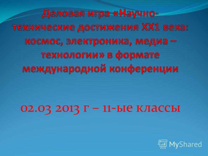 02.03 2013 г – 11-ые классы