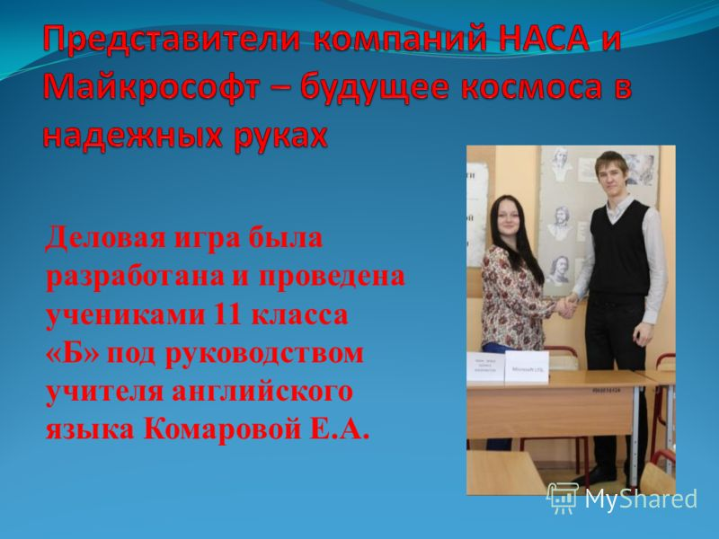 Деловая игра была разработана и проведена учениками 11 класса «Б» под руководством учителя английского языка Комаровой Е.А.