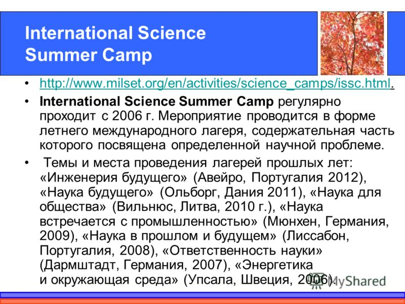 International Science Summer Camp http://www.milset.org/en/activities/science_camps/issc.html.http://www.milset.org/en/activities/science_camps/issc.html International Science Summer Camp регулярно проходит с 2006 г. Мероприятие проводится в форме ле