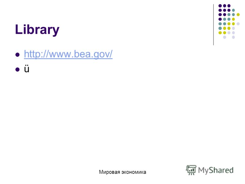 Library http://www.bea.gov/ ü Мировая экономика