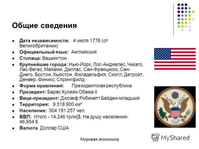 Общие сведения Дата независимости: 4 июля 1776 (от Великобритании) Официальный язык: Английский Столица: Вашингтон Крупнейшие города: Нью-Йорк, Лос-Анджелес, Чикаго, Лас-Вегас, Майами, Даллас, Сан-Франциско, Сан- Диего, Бостон, Хьюстон, Филадельфия,
