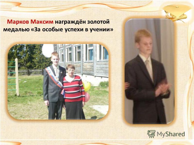Марков Максим награждён золотой медалью «За особые успехи в учении»
